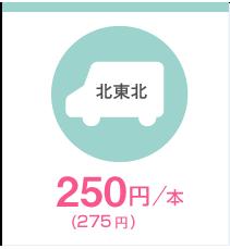 北東北 250円(270円)/本