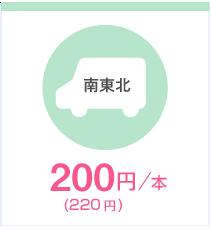 南東北 200円(216円)/本