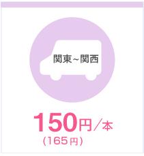 関東~関西 150円(162円)/本