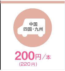 中国・四国・九州 200円(216円)/本