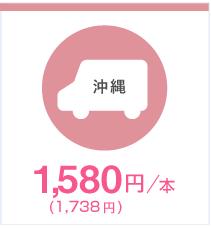 北海道 1,580円(1,706円)/本